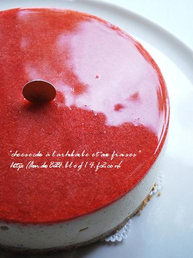 ●ルバーブと苺のチーズ1