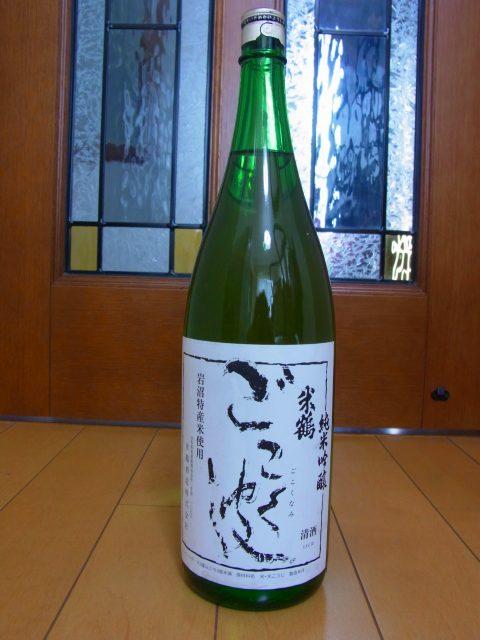 gokokunami
