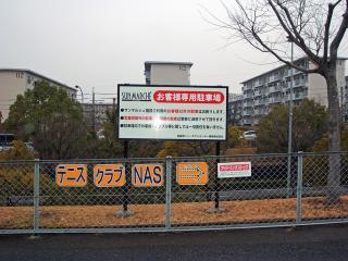 サンマルシェ駐車場看板 3.jpg