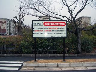 サンマルシェ駐車場看板 2.jpg