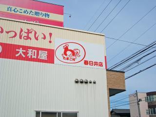 たまご村 3.jpg