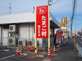 たまご村 1.jpg