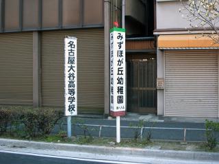 みずほが丘幼稚園道路看板 3.jpg