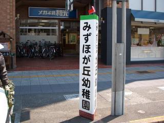 みずほが丘幼稚園道路看板 2.jpg