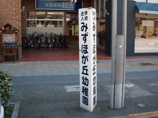 みずほが丘幼稚園道路看板 1.jpg