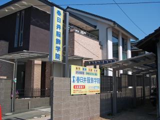 春日井服飾学院新規 3.jpg