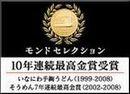 モンド最高金賞