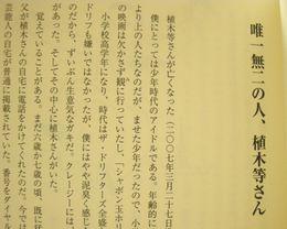 三谷さんの本 (1)