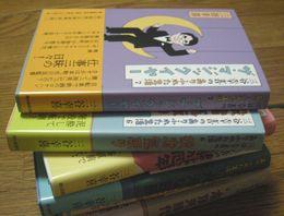 三谷さんの本