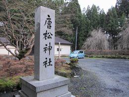 唐松神社 (8)