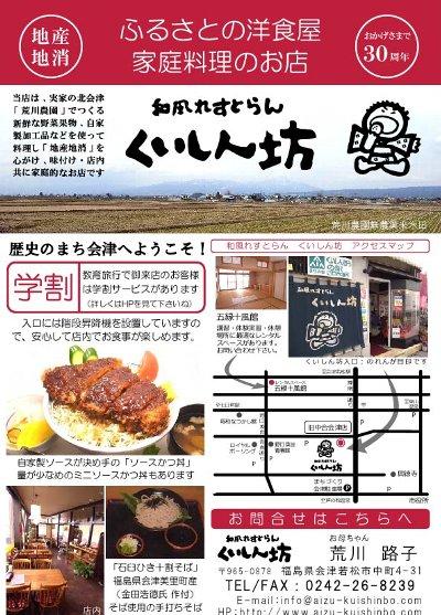 会津若松くいしん坊教育旅行広告100521