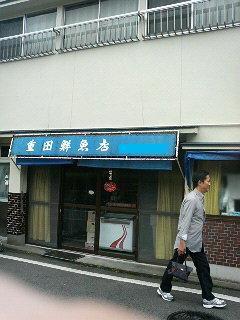 重田鮮魚店