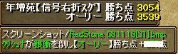 RedStone 08.11.18[32] - コピー