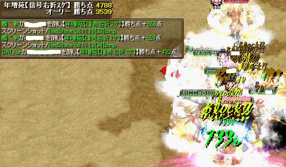 RedStone 08.11.18[35]