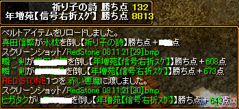 RedStone 08.11.21[31]