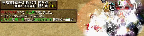 RedStone 08.11.26[09]