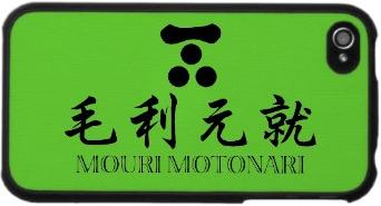 motonari_iphone.jpg