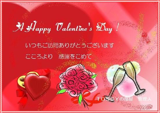 ハッピーバレンタインカード