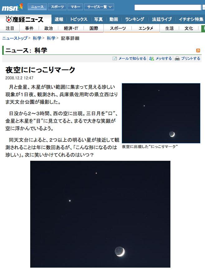 夜空ににっこりマーク記事