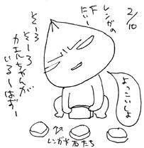 2009-02-10-01.jpg