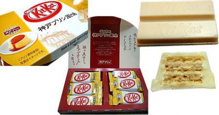 神戸プリン風味のキットカット