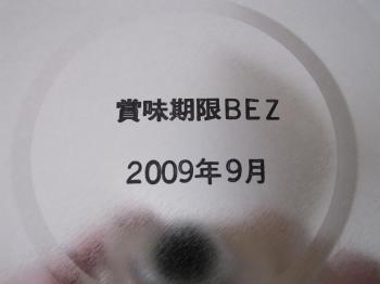 逕サ蜒・1227_convert_20110315110117