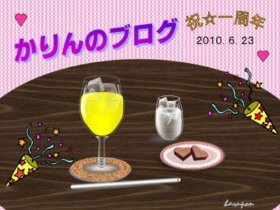 かりんのブログ一周年記念画像