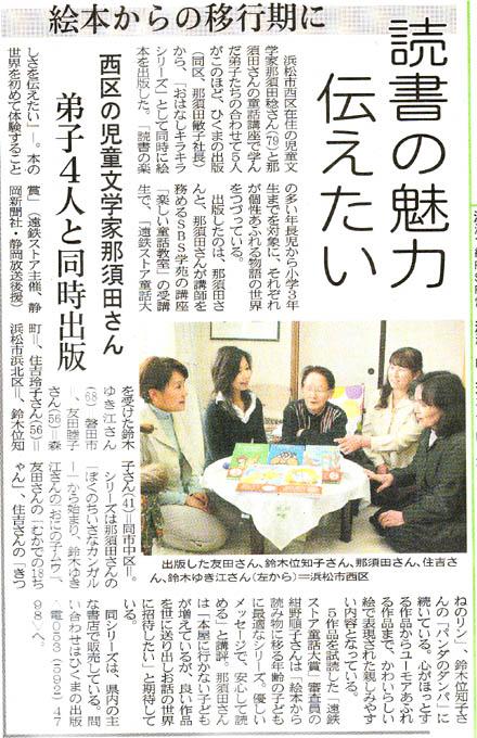 新聞記事0513