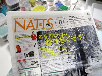 nattsu1.jpg
