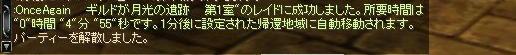 rappelz_screen00000000 (2)