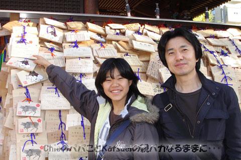 湯島天神で合格祈願2008年11月