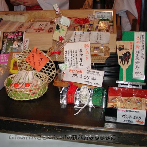 愛宕神社の御守2009-06-23
