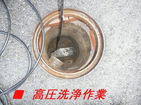 汚水ます洗管工事