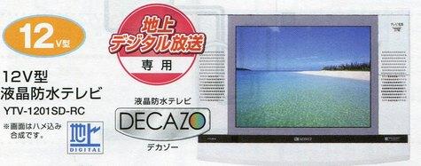 地デジ専用 浴室テレビ
