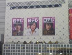 渋谷@亀雫♪