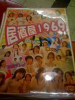 20090513_居酒屋1969-2_R