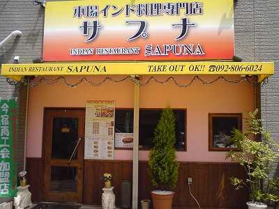sapuna5