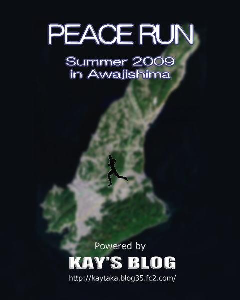 peace_run09