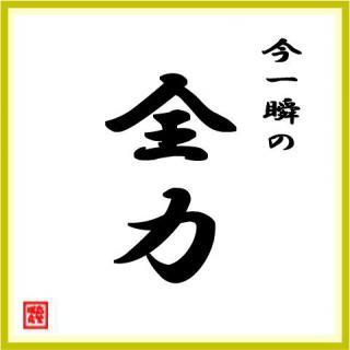 zenryoku010809