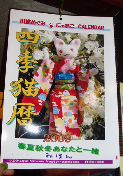 09川猫カ<br />レンダー