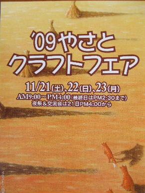 2009_11080002.jpg