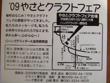 2009_11080003.jpg