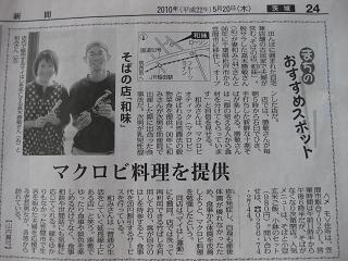 IMG_0721毎日新聞記事