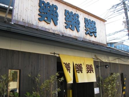0112rakuraku.jpg