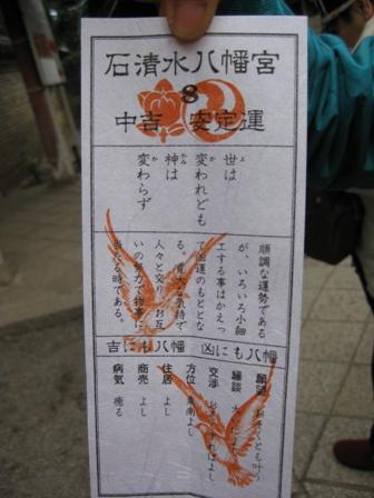 102omikuji.jpg