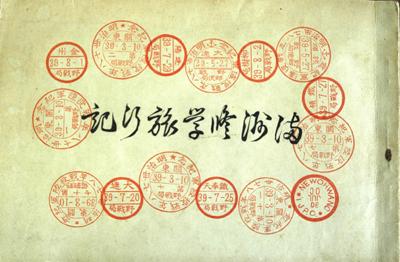 満州修学旅行表紙