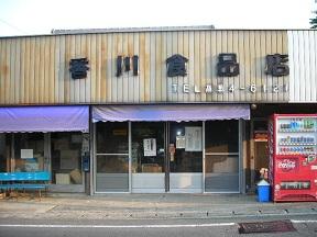 かつての香川食品店 あんまり変わってないかな