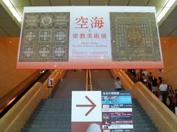 東京国立博物館全体が曼荼羅と化します