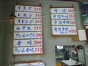 昭和の価格です