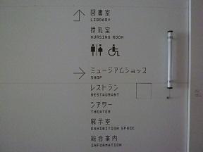 館内のサインはすべてこのロゴです